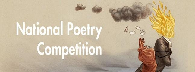 The Poetry Society's National Poetry Competition